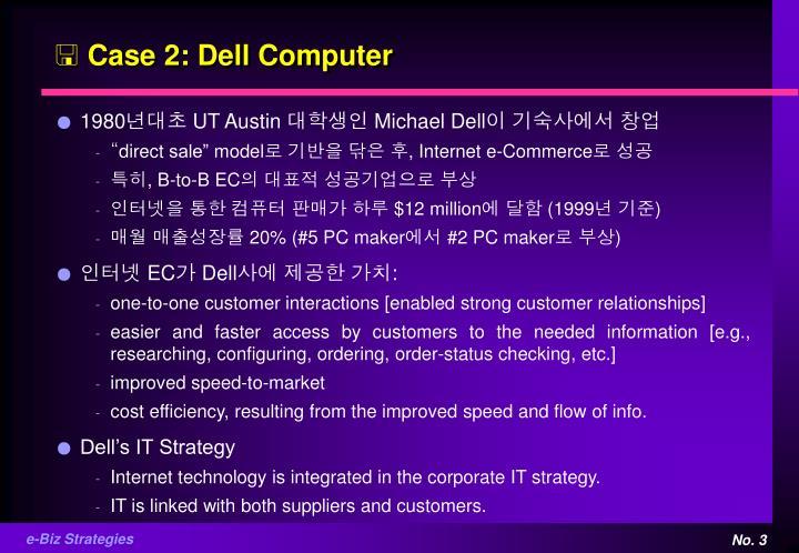 Case 2: Dell Computer