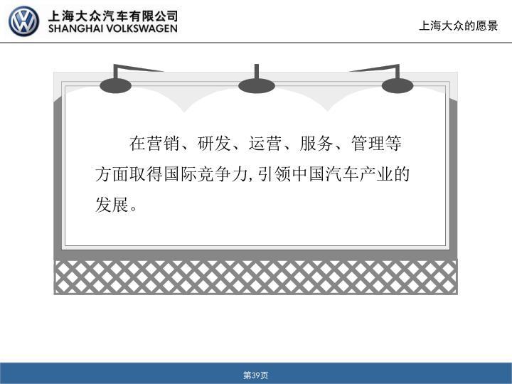 上海大众的愿景