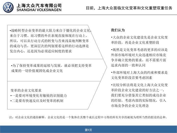 目前,上海大众面临文化变革和文化重塑双重任务