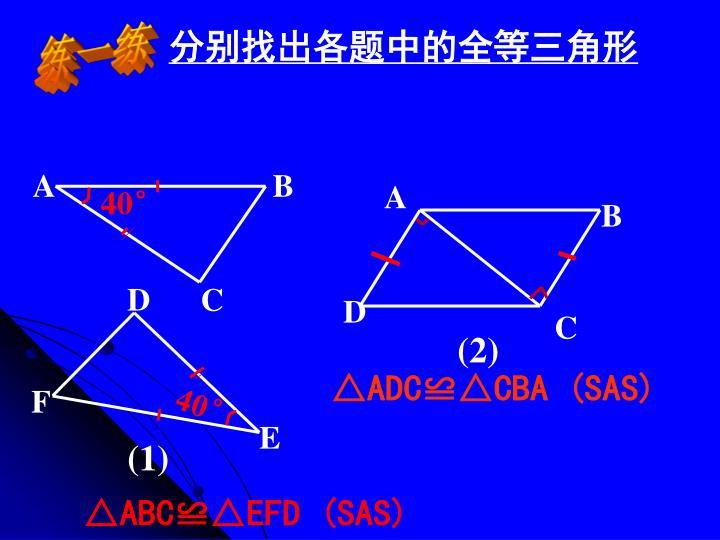 分别找出各题中的全等三角形