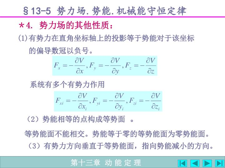§13-5