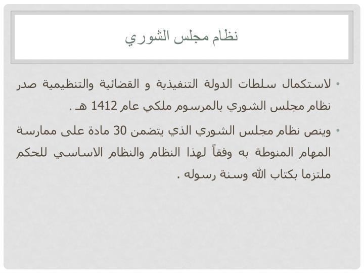 نظام مجلس الشوري