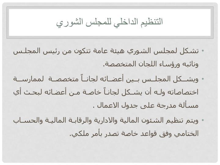 التنظيم الداخلي للمجلس الشوري