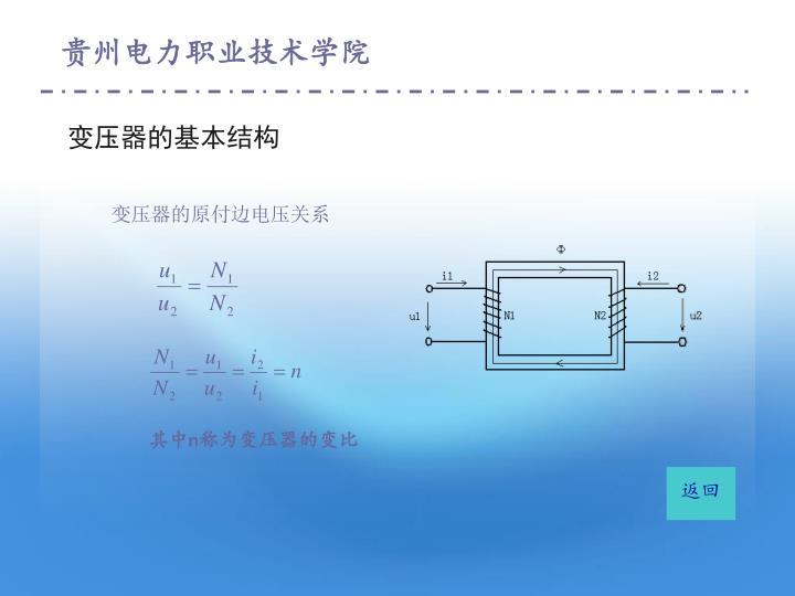 变压器的基本结构