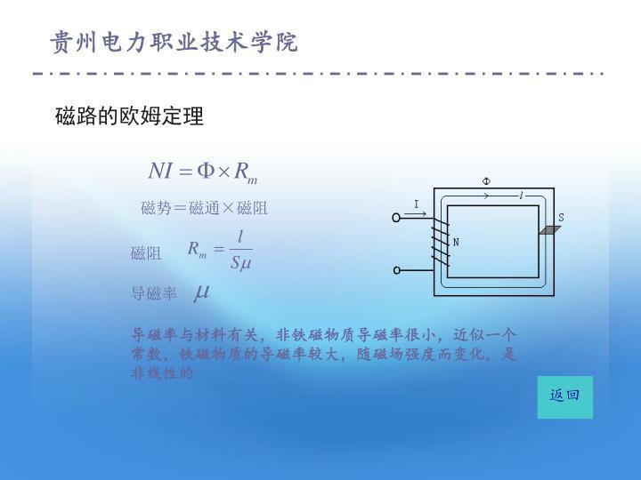 磁路的欧姆定理
