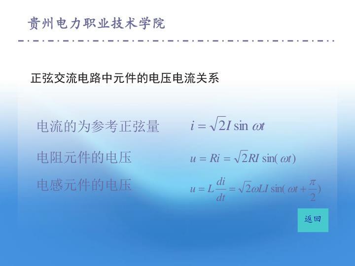 正弦交流电路中元件的电压电流关系