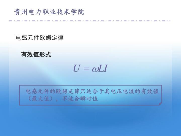 电感元件欧姆定律