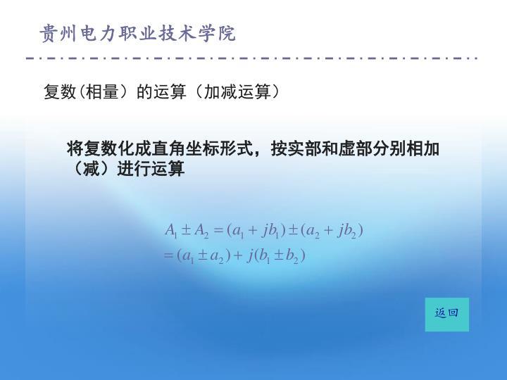 将复数化成直角坐标形式,按实部和虚部分别相加(减)进行运算