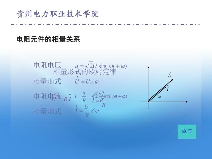 电阻元件的相量关系