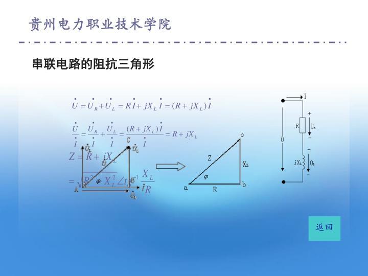 串联电路的阻抗三角形