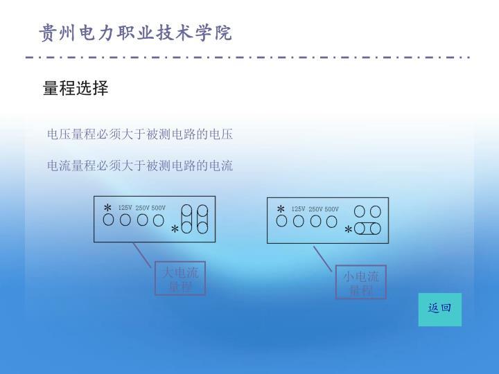 大电流量程