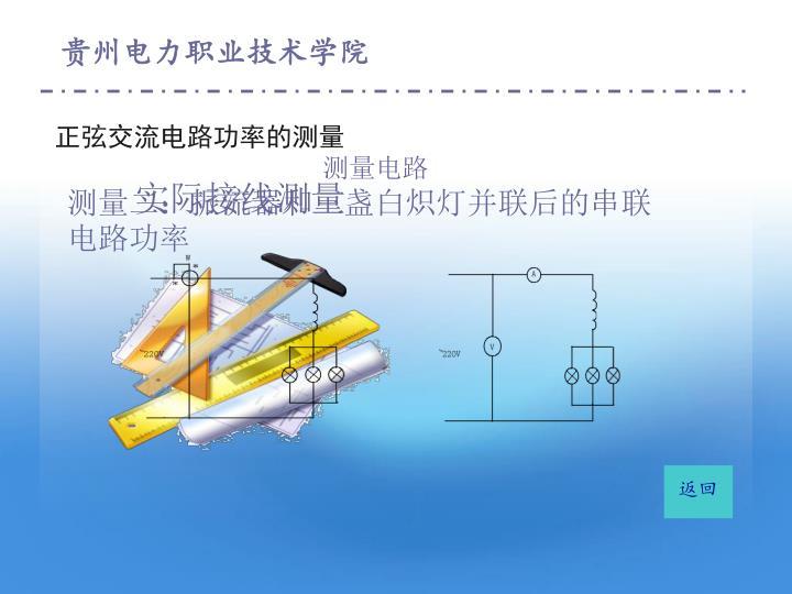 正弦交流电路功率的测量