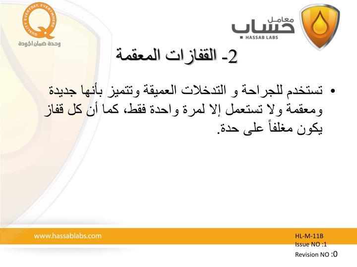 2- القفازات المعقمة
