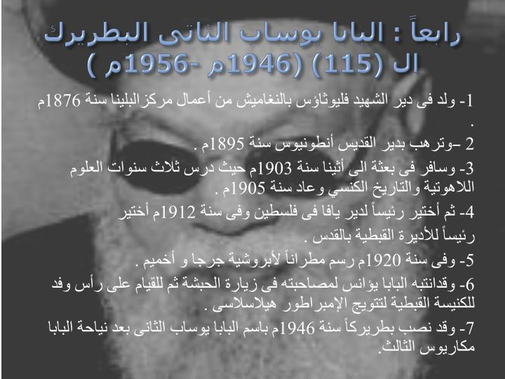 رابعاً : البابا يوساب الثاتى البطريرك ال (115) (1946م -1956م )