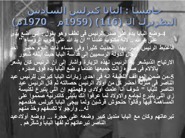خامساً : البابا كيرلس السادس البطريرك ال (116) (1959م – 1970م)