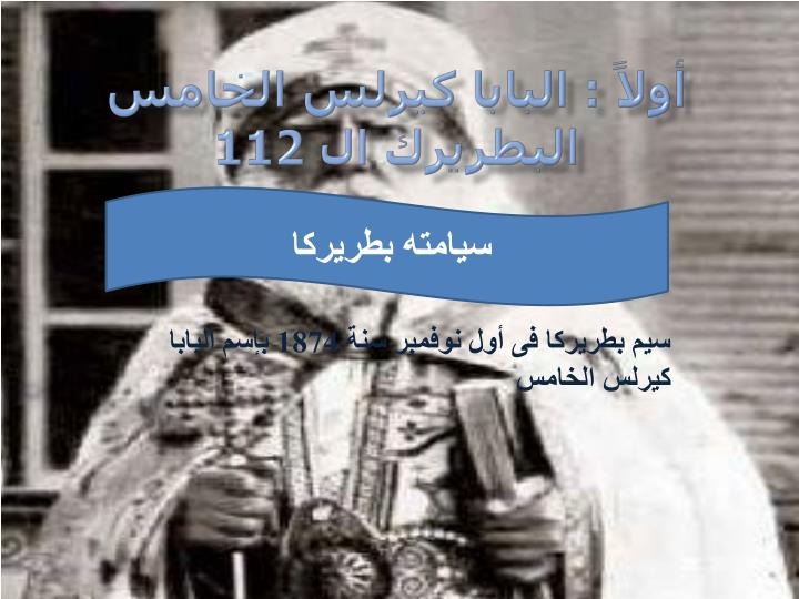 أولاً : البابا كيرلس الخامس البطريرك ال 112