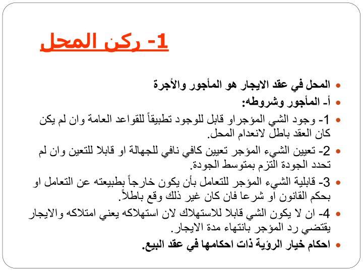 1- ركن المحل