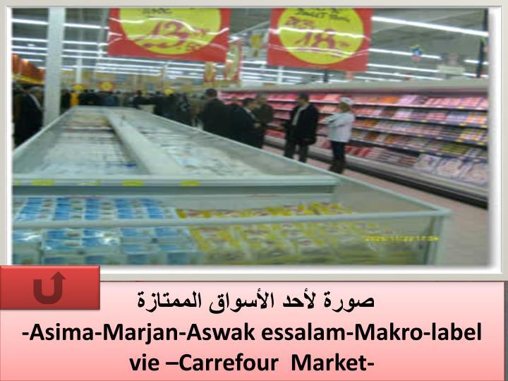 صورة لأحد الأسواق الممتازة