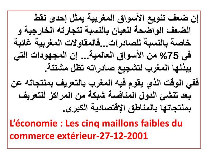 إن ضعف تنويع الأسواق المغربية يمثل إحدى نقط الضعف الواضحة للعيان بالنسبة لتجارته الخارجية