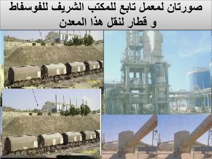 صورة لإحدى الطرق السيارة بمدينة الدار البيضاء