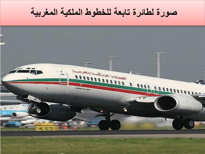 صورة لجانب من مطار محمد الخامس