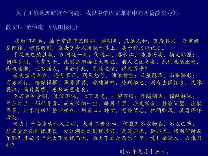 为了正确地理解这个问题,我以中学语文课本中的两篇散文为例: