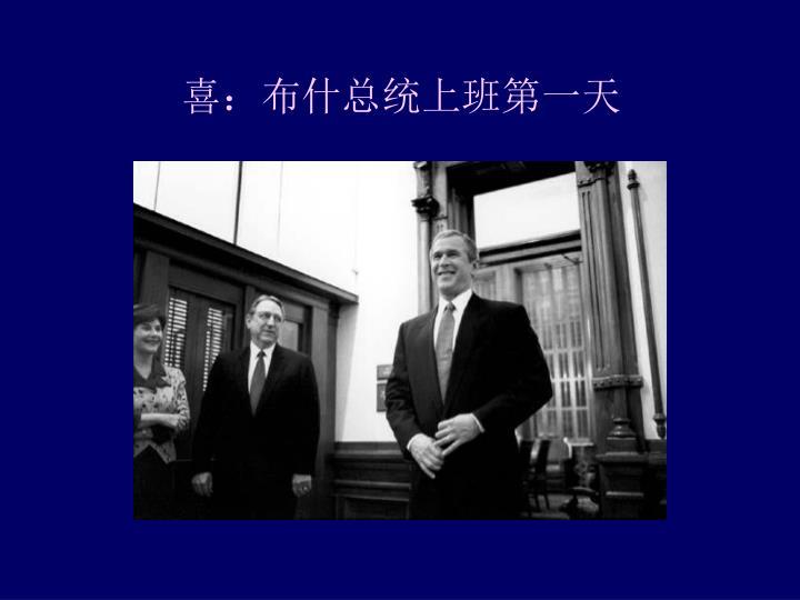 喜:布什总统上班第一天