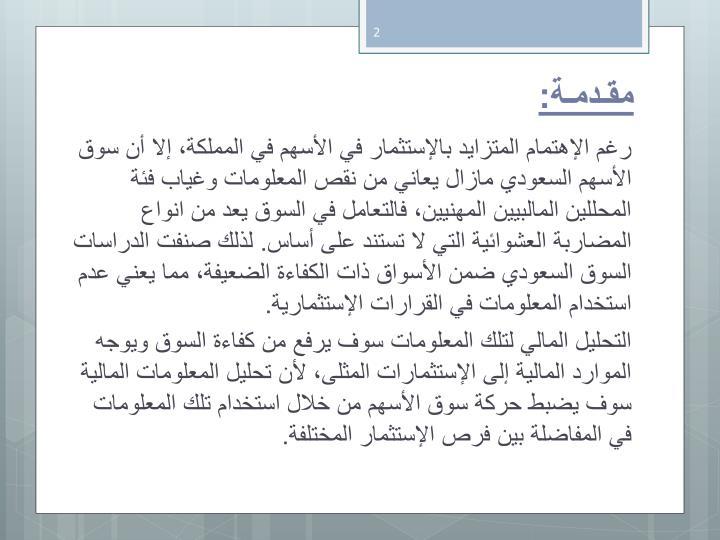 مقـدمـة: