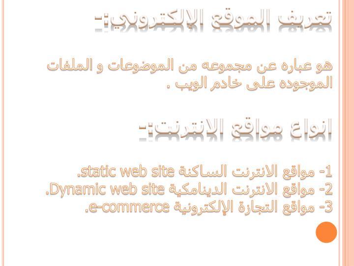 تعريف الموقع الإلكتروني:-