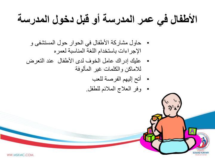 الأطفال في عمر المدرسة أو قبل دخول المدرسة