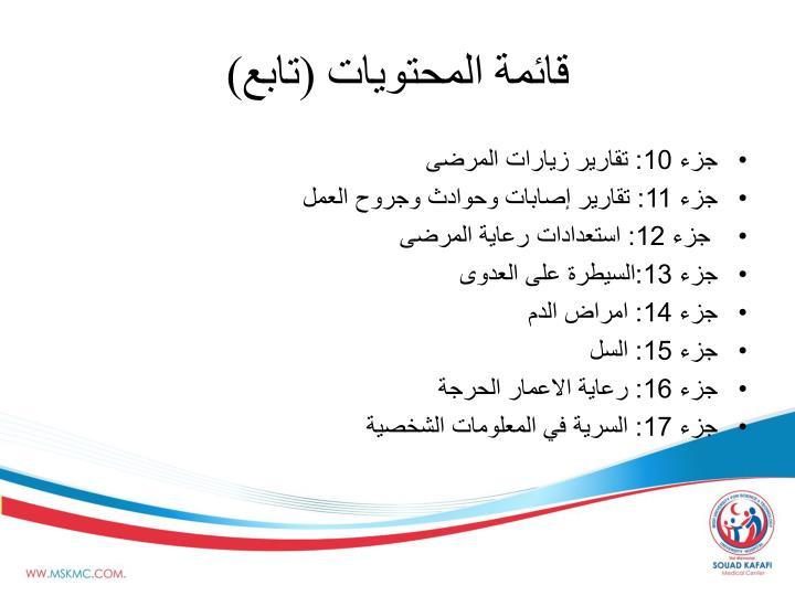 قائمة المحتويات (تابع)