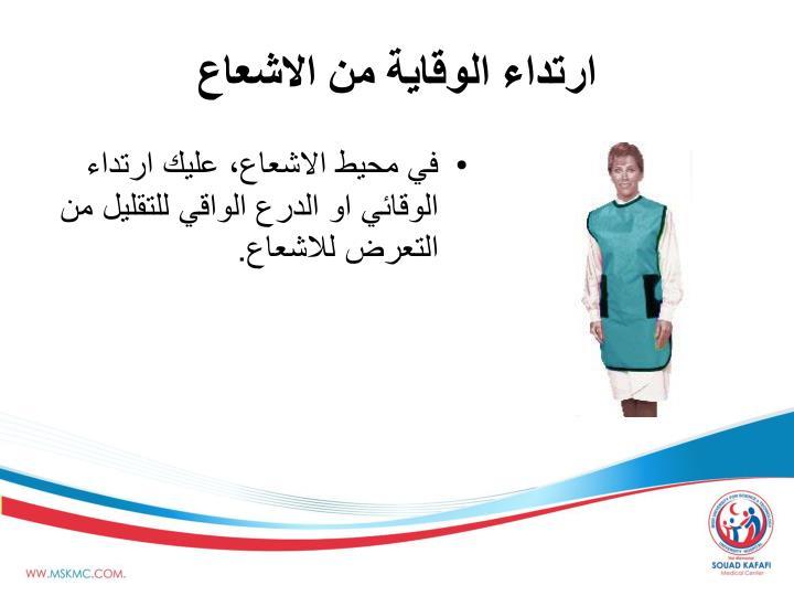 ارتداء الوقاية من الاشعاع