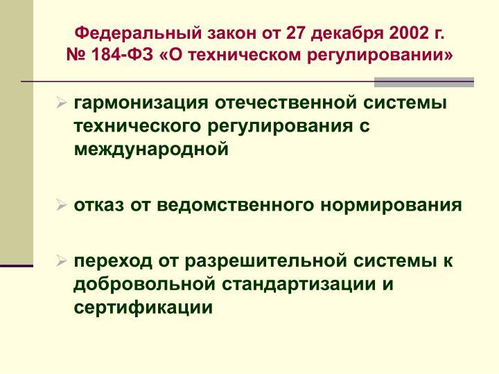 Федеральный закон от 27 декабря 2002 г.