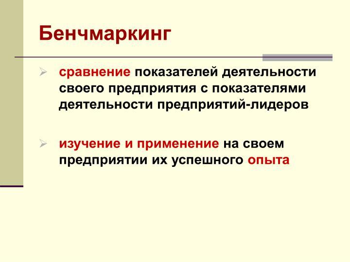 Бенчмаркинг