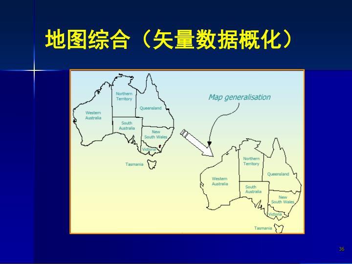 地图综合(矢量数据概化)