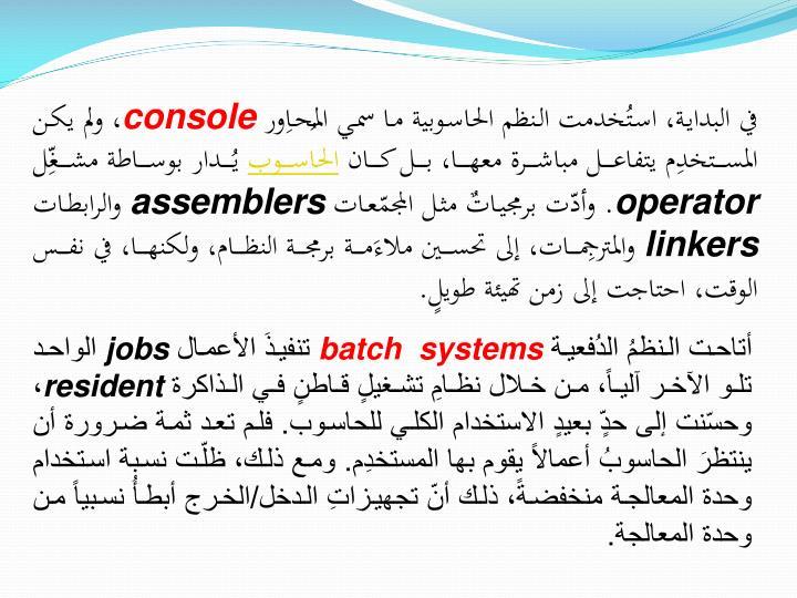 في البداية، استُخدمت النظم الحاسوبية ما سمي المُحاِور