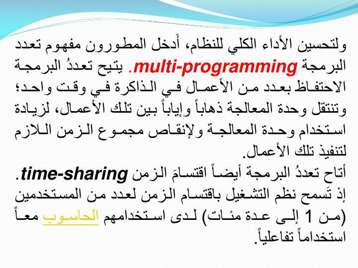 ولتحسين الأداء الكلي للنظام، أَدخل المطورون مفهوم تعدد البرمجة