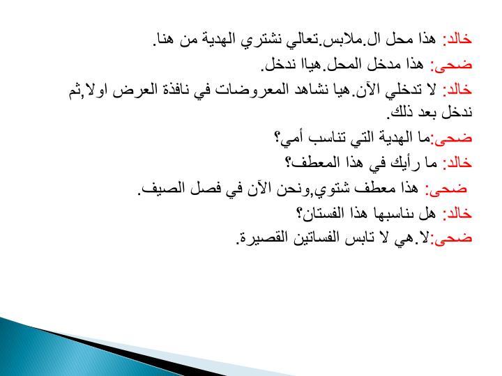 خالد:
