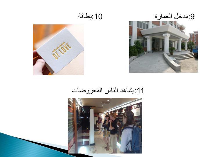 9:مدخل العمارة                        10:بطاقة