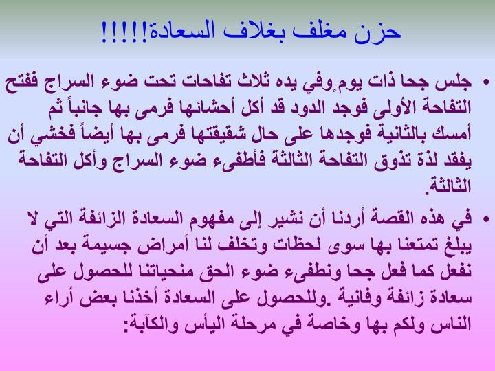 حزن مغلف بغلاف السعادة!!!!!