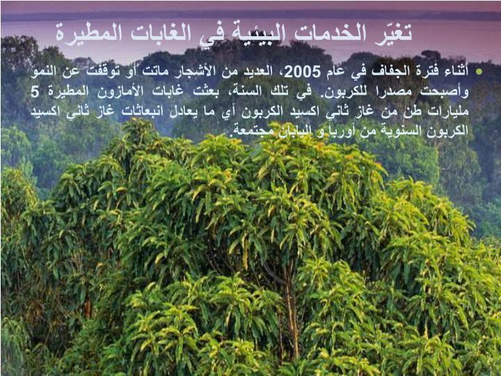 تغيّر الخدمات البيئية في الغابات المطيرة