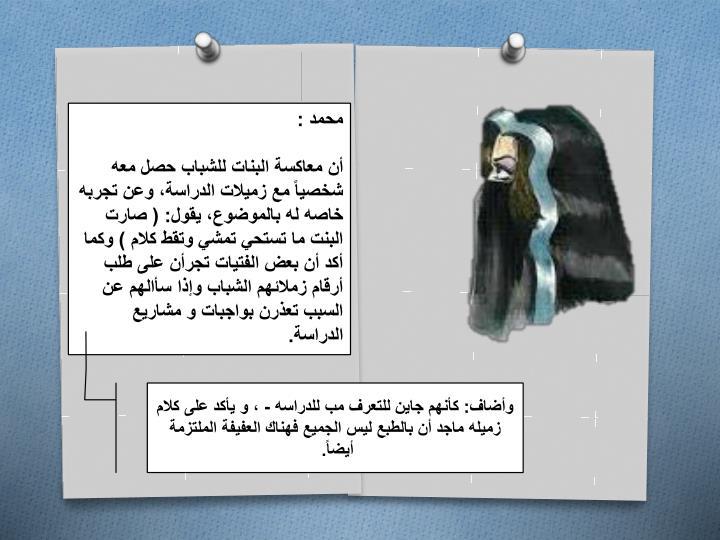 محمد :