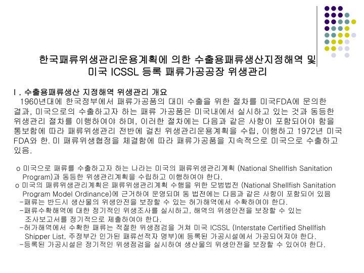 한국패류위생관리운용계획에 의한 수출용패류생산지정해역 및