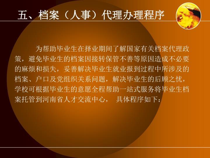 五、档案(人事)代理办理程序