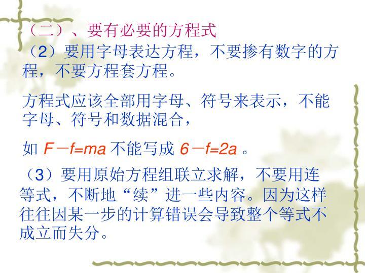 (二)、要有必要的方程式