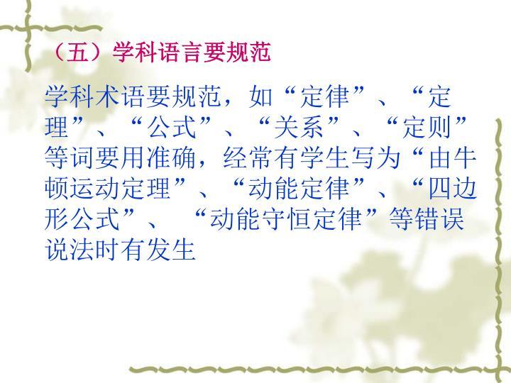 (五)学科语言要规范