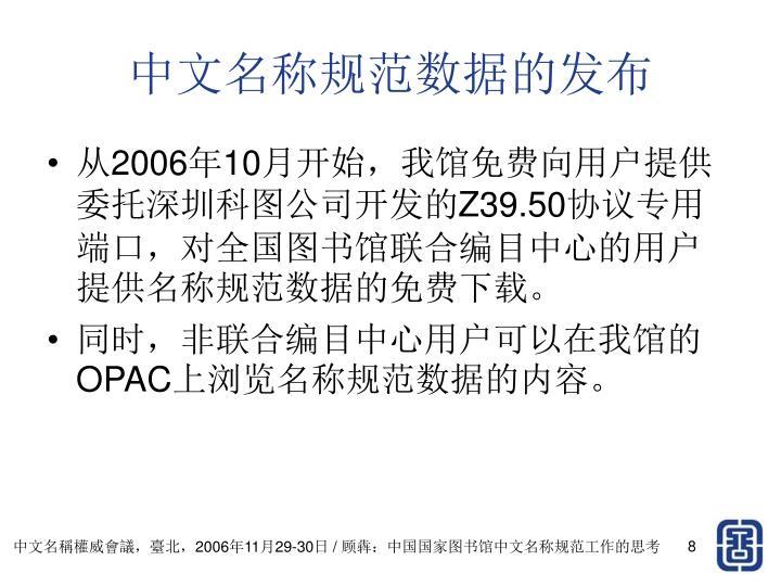 中文名称规范数据的发布