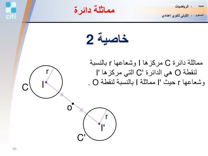 مماثلة دائرة