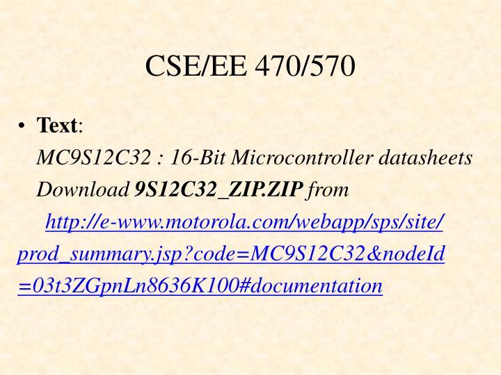 CSE/EE 470/570