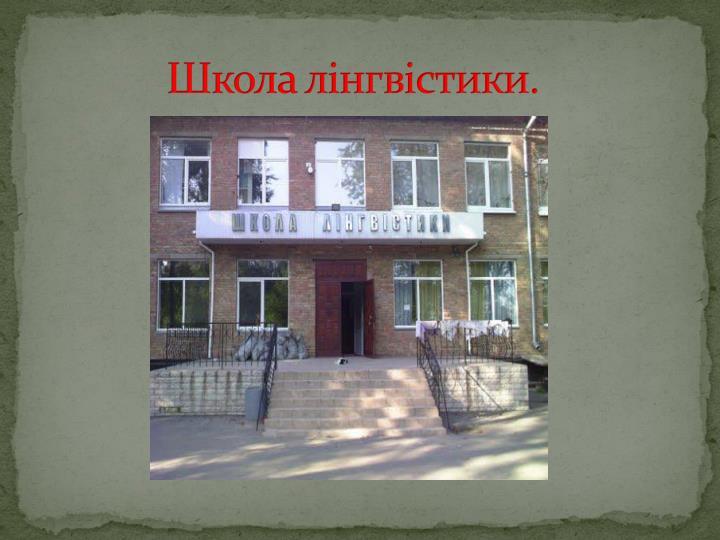 Школа лінгвістики.